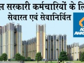 amrapali group adarsh-awas-yojna
